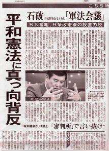 TokyoShinbun20130716